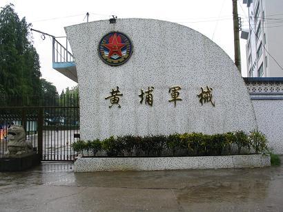 中国人民解放军第4801工厂黄埔军械修理厂